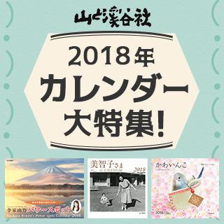 2018年 山と溪谷社 カレンダー特集