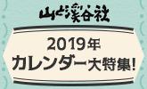 山と溪谷社 カレンダー特集