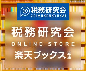 税務研究会オンラインストア 楽天ブックス支店