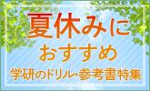 小中学生向けドリル・参考書・辞書