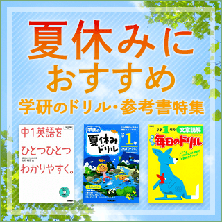 学研の学習参考書・辞典特集