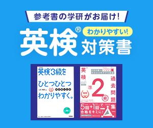 学研 英検®対策