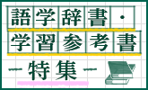 語学辞書&学習参考書 特集