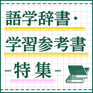語学辞書・学習参考書 特集