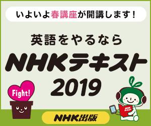 英語をやるなら NHKテキスト2019