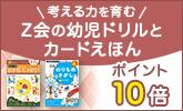 Z会の幼児ドリルとカードえほんがポイント10倍!