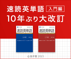 速読英単語入門編10年ぶり大改訂!Z会の速単