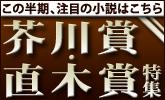 この半期、注目の小説はこちら!芥川賞・直木賞特集