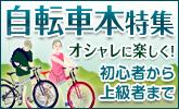 自転車本特集