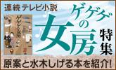 連続テレビ小説「ゲゲゲの女房」特集 原案と水木しげる本を紹介!