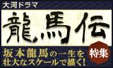 大河ドラマ龍馬伝特集!坂本龍馬の一生を壮大なスケールで描く!