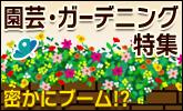園芸・ガーデニング特集