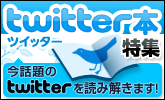 Twitter(ツイッター)本特集 今話題のtwitterを読み解きます