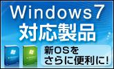 Windows 7対応製品 新しいOSをさらに便利に!