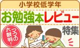 小学校低学年 お勉強本レビュー特集 ママの太鼓判!