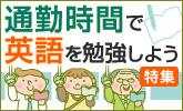 通勤時間で英語を学ぼう!特集
