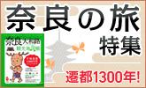 遷都1300年!奈良の旅 特集