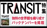 TRANSIT特集