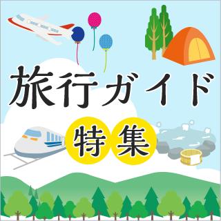 旅行ガイド特集