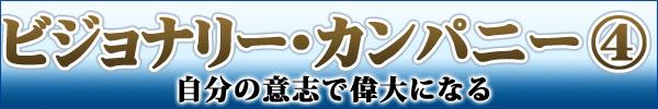 『ビジョナリー・カンパニー4』特設ページ開設中!