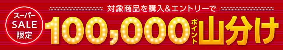 エントリー&対象商品購入で100,000ポイント山分けキャンペーン