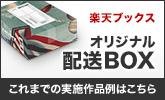 オリジナル配送BOX