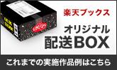特別なデザインの配送BOXでお届け致します!