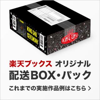 オリジナル配送BOX・パック