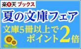 夏の文庫フェア2013!5冊以上同時購入がお得!