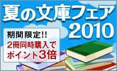 夏の文庫フェア2010 期間限定!!2冊同時購入でポイント3倍