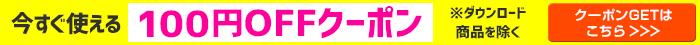 今すぐ使える100円OFFクーポン(※ダウンロード商品を除く)配布中
