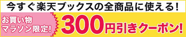 【楽天BOOKS】10,000円以上のお買い物が300円引き(8/6 0:59迄)