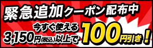 【楽天BOOKS】スーパーSALE中に使える100円引きクーポン!税込3,150円以上が対象(3/6迄)