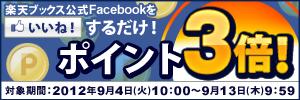 Facebookページで「いいね!」をしてポイント3倍!