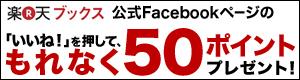 Facebookページで「いいね!」をしてもれなく50ポイントプレゼント!