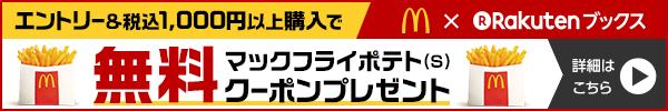 【マクドナルド X 楽天ブックス】コラボレーション企画