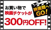 楽天ブックスでお買い物して映画館へGO!今だけもれなく300円割引クーポンがもらえる!