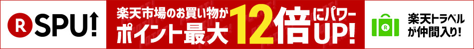 楽天市場のお買い物がいつでもポイント最大12倍にパワーUP!