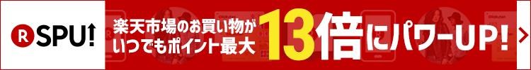 SPU 楽天市場のお買い物がいつでもポイント最大13倍にパワーUP!