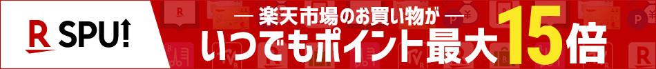 SPU 楽天市場のお買い物がポイント最大15倍 楽天証券が仲間入り