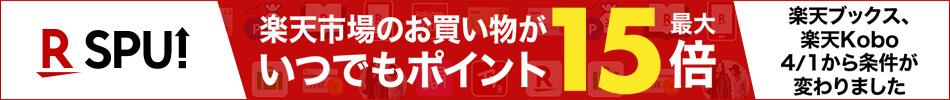 SPU 楽天市場のお買い物がポイント最大15倍