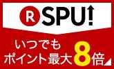 SPU8(楽天ブックスご利用で+1倍!ポイント最大8倍!)