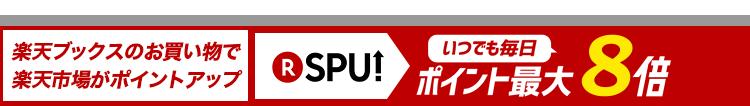 SPU いつでもポイント最大8倍 今すぐチェック