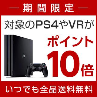 PS4やPSVRがポイント10倍