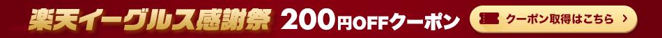 楽天ブックス 楽天イーグルス感謝祭 200円OFFクーポン!クーポン取得はこちら