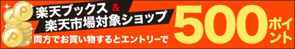 500ポイントが戻ってくる★コミック・雑誌の購入者は要チェック!