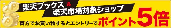 おなじみのキャンペーンがパワーアップ★今回はポイント5倍!