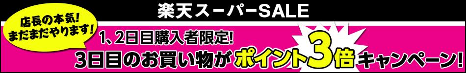 楽天スーパーSALE3日目がポイント3倍キャンペーン!