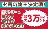 夏のお買い物王決定戦!
