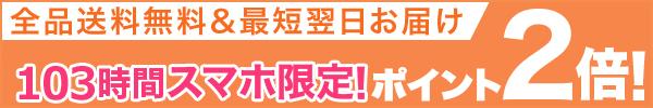 スマホ限定!まとめ買いでポイント2倍キャンペーン(2015/5/30-6/4)